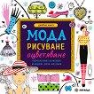 Мода, рисуване и оцветяване - джобна книга - детска книга