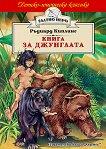 Книга за джунглата - книга