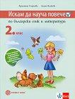 Искам да науча повече: Учебно помагало по български език и литература за 2. клас - Христина Сергеева, Лилия Вълкова - учебник