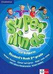 Super Minds for Bulgaria: Учебник по английски език за 2. клас - Herbert Puchta, Gunter Gerngross, Peter Lewis-Jones, Minka Paraskevova, Simon Hadley -