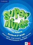 Super Minds for Bulgaria: Учебна тетрадка по английски език за 2. клас - Herbert Puchta, Gunter Gerngross, Peter Lewis-Jones, Minka Paraskevova, Simon Hadley -