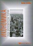 Икономика. Обща икономическа теория - Цонка Лалева - учебник