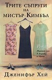 Трите съпруги на мистър Кимбъл - Дженифър Хей - книга