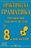 Практическа граматика: Упражнения, задачи и тестове по български език за 8. клас на СОУ - карта