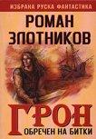 Грон: Обречен на битки - Роман Злотников -