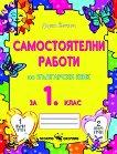Самостоятелни работи по български език за 1. клас - Дарина Йовчева -
