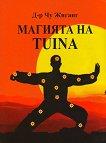 Магията на Tuina - Чу Жиганг -