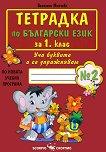Тетрадка № 2 по български език за 1. клас - Веселина Минчева -