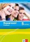 Конечно!: Учебник по руски език за 5. клас - Татяна Алексиева, Евгения Костова, Виолета Миланова -