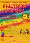 Вълшебства с числата: Учебно помагало по математика за 1. клас - Лиляна Владова, Евтимия Манчева, Маргарита Тороманова - помагало