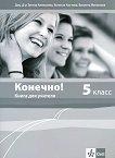 Конечно!: Книга за учителя по руски език за 5. клас + 3 CD - Татяна Алексиева, Евгения Костова, Виолета Миланова -