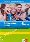 Конечно!: Учебник по руски език за 6. клас - Татяна Алексиева, Евгения Костова, Виолета Миланова -