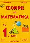 Сборник по математика за 1. клас - Раинка Върбанова, Петя Кайкова -