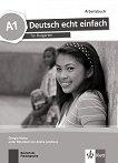 Deutsch echt einfach fur Bulgarien - ниво A1: Учебна тетрадка по немски език за 8. клас + CD - учебна тетрадка