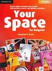 Your Space for Bulgaria - ниво A1: Учебник по английски език за 5. клас -