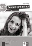 Deutsch echt einfach fur Bulgarien - ниво A2.2: Учебна тетрадка по немски език за 8. клас + CD -