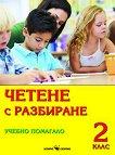 Четене с разбиране. Учебно помагало за 2. клас - Дарина Йовчева, Маргрета Тенекеджиева -