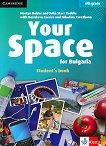 Your Space for Bulgaria - ниво A1 - A2: Учебник по английски език за 6. клас - учебник