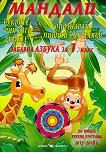 Мандали - забавна азбука за 1. клас - Дарина Йовчева - помагало