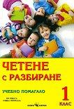Четене с разбиране. Учебно помагало за 1. клас - Дарина Йовчева, Илияна Делева -