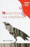 Песента на гарвана - Неслихан Аджу -