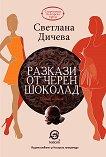 Разкази от черен шоколад - Светлана Дичева -