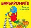 Барбароните: Вода за градината - детска книга