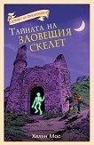 Островът на приключенията: Тайната на зловещия скелет - Хелън Мос -