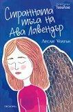 Странната тъга на Ава Лавендър - Лесли Уолтън -