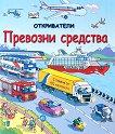 Откриватели: Превозни средства - детска книга