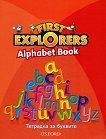 First Explorers: Тетрадка за буквите по английски език за 2. клас -