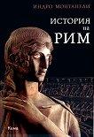 История на Рим - Индро Монтанели -