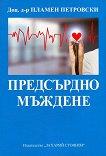 Предсърдно мъждене -  Доц. д-р Пламен Петровски -