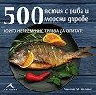 500 ястия с риба и морски дарове, които непременно трябва да опитате - Джудит Фъртиг -