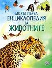 Моята първа енциклопедия за животните - Пол Даусуел -