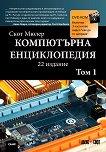 Компютърна енциклопедия - том 1 + DVD - книга