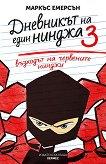 Дневникът на един нинджа - книга 3: Възходът на червените нинджи - Маркъс Емерсън - детска книга
