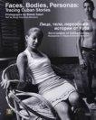 Faces, Bodies, Personas: Tracing Cuban Stories Лица, тела, персонажи: Истории от Куба -