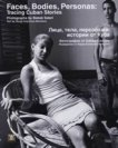 Faces, Bodies, Personas: Tracing Cuban Stories : Лица, тела, персонажи: Истории от Куба - Babak Salari -