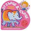 От сърце до сърце: Слон -