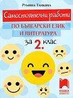 Самостоятелни работи по български език и литература за 2. клас - Румяна Танкова -