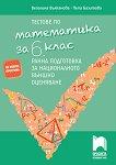 Тестове по математика за 6. клас. Ранна подготовка за националното външно оценяване - Веселина Вълканова, Пепа Базитова - книга за учителя