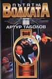 Пътят на водката - Артур Таболов - книга
