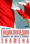 Енциклопедия на страните по света и техните знамена - Киммо Килюнен -