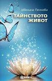 Тайнството живот - Ивелина Пенчева -