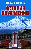 История на Армения - Саркис Саркисян - книга