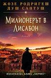 Милионерът в Лисабон - книга