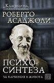 Психосинтеза за хармония в живота - Роберто Асаджоли -