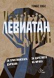 Левиатан - книга 2: За християнската държава. За царството на мрака - Томас Хобс -