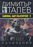 Съчинения в 15 тома - том 7: Самуил, Цар Български Книга 2 - помагало
